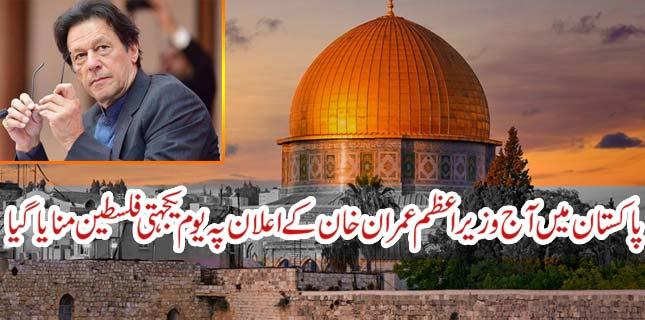 یوم یکجہتی فلسطین