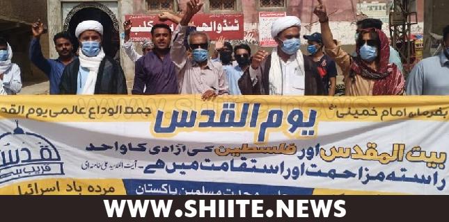 ٹنڈو الہیار، مجلس وحدت مسلمین کی جانب سے یوم القدس پر احتجاجی مظاہرہ