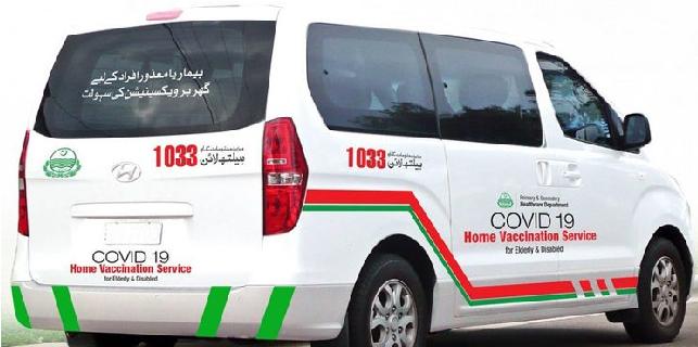 محرم الحرام کی مجالس کے دوران موبائل ویکسینیشن ٹیمیں تعینات کرنے کا فیصلہ