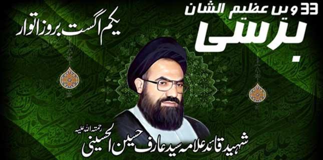 اسلام آباد، شہید قائد علامہ عارف الحسینیؒ کی ۳۳ویں برسی کا مرکزی اجتماع آج منعقد ہوگا