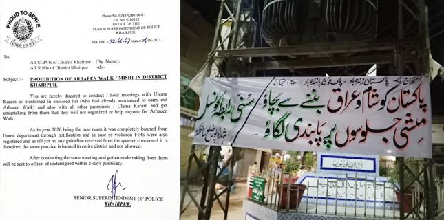 سندھ پولیس