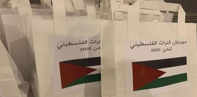 فلسطینی ورثہ فیسٹیول