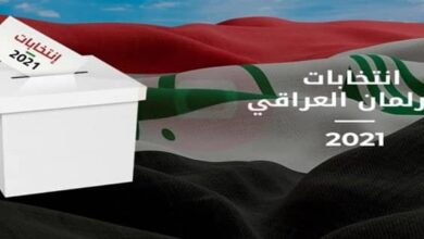 عراقی الیکشن کمیشن