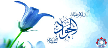 Birth_Anniversary_of_Imam_Taqi_a.s_1