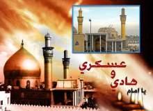 Imam_Al_Hadi