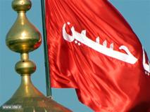 imam_hussain_flag