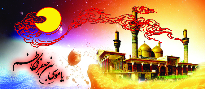 Imam-Musa-Kazim-a.s