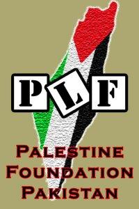 palestine_foundation_pakistan_palestinian-foundation-pakistan-plf1