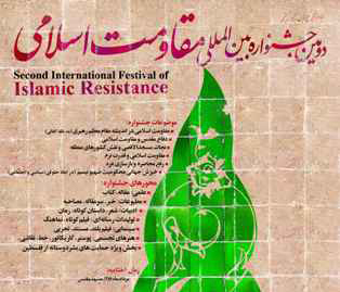 2nd-Islamis-Resistance-fastival