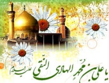 imam_naqi_as