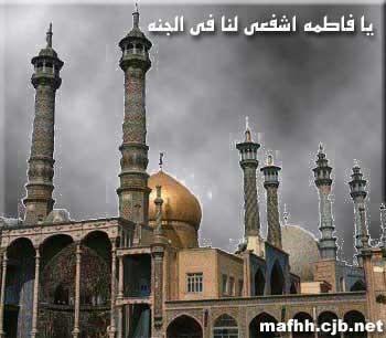 masomah_qum