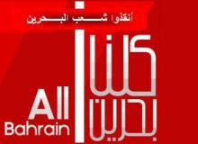 bahrain_opposition