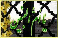 shiitenews_Hazrat_Ummu_Baneen_a