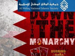 shiitenews_bahrain_bycout