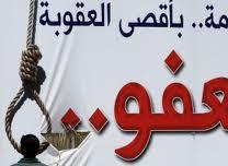 shiiyenews_Two_Shia_Bahraini_Sentenced_to_Death_Confirmed