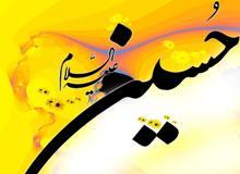 imam_hussain_as