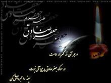 shiitenews imam jaffer sadiq