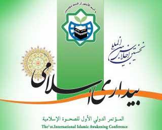 shiitenews islamic-awakening net