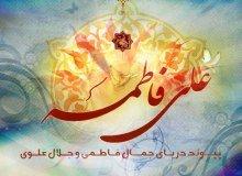 shiitenews imam ali fatima