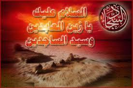 Martyrdom anniversary of Imam Ali Zainul Abideen held