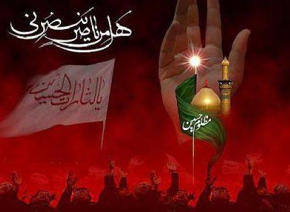 Shiitenews Shia-killing