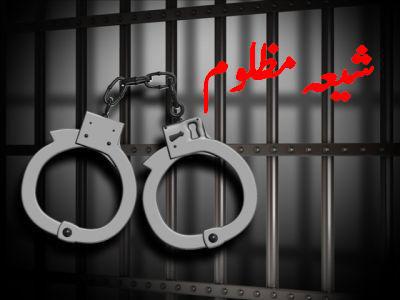 jail-bar-shia-mazloom