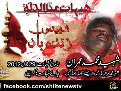shaheed muhammed imaran