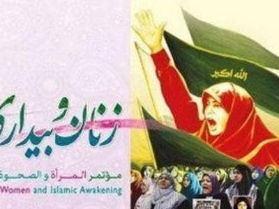 shiitenews islamic awakening women