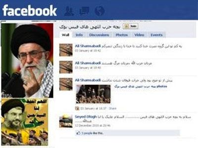 facebook hizbulla page