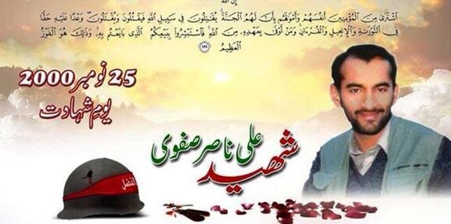 Ali Nasir Safavi martyrdom anniversary