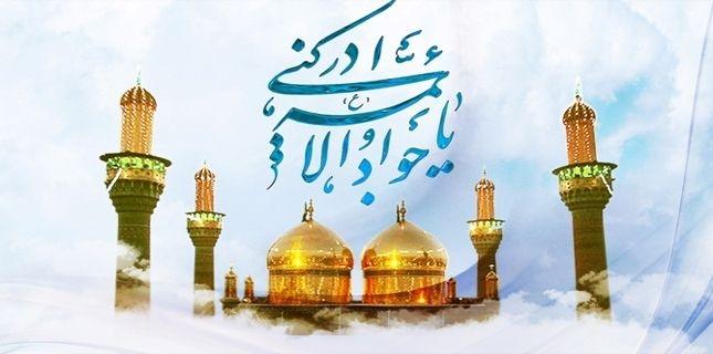 Birth anniversary of Imam