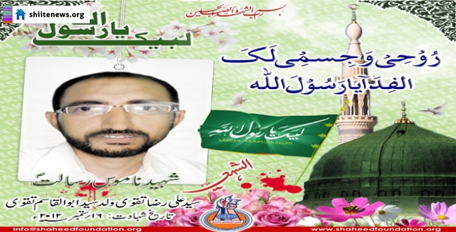 MWM leaders visit grave of Martyr Ali Raza Taqvi
