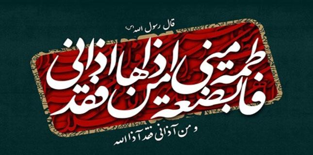 Shia Islamic scholars ask