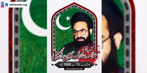 International Conference held on martyrdom anniversary