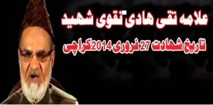 Fifth anniversary of Allama Taqi Hadi's martyrdom being observed today