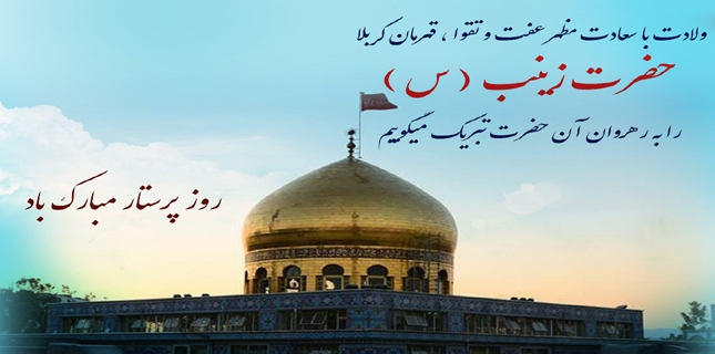 Shia Muslims celebrating birth anniversary of Bibi Zainab