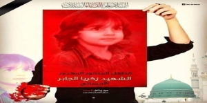 Shia child brutally killed in front of mother in Medina by Saudi Wahhabi
