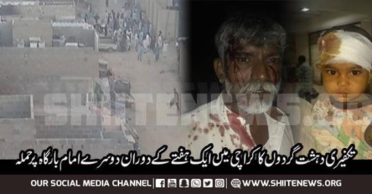 attacks imam bargahs shia
