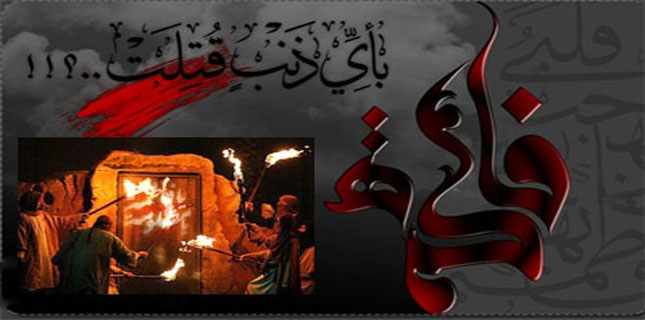 Martyrdom anniversary of Bibi Fatima Zahra to be observed on Saturday