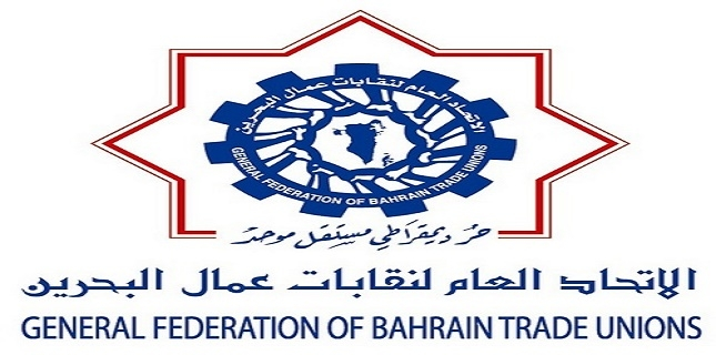 Inviting Zionists to Attend Conference in Bahrain Suspicious