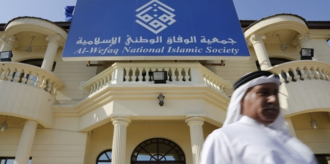 Bahrain: Al-Wefaq calls people to boycott Entrepreneurship Conference