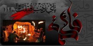 Martyrdom anniversary of Bibi Fatima Zahra to be observed on Saturday