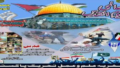 Quds Day rallies AIAT