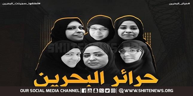 Female Prisoners, Bahrain, Al Wefaq