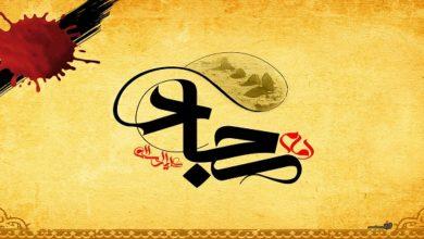 Imam Zainul-Abideen