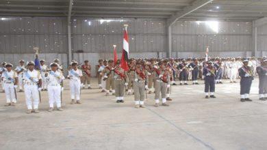 Yemen military colleges