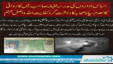 Sipah Sahaba terrorist killed