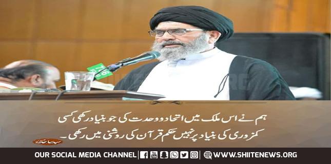 Allama Sajid Naqvi asks Muslims