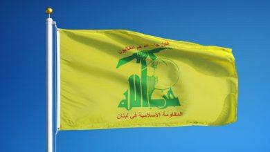 Hezbollah firmly denounced