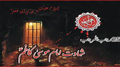 Martyrdom anniversary of Imam Moosa Kazim